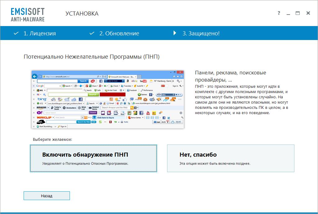 С Ключом На Emsisoft Anti Malware 9 0