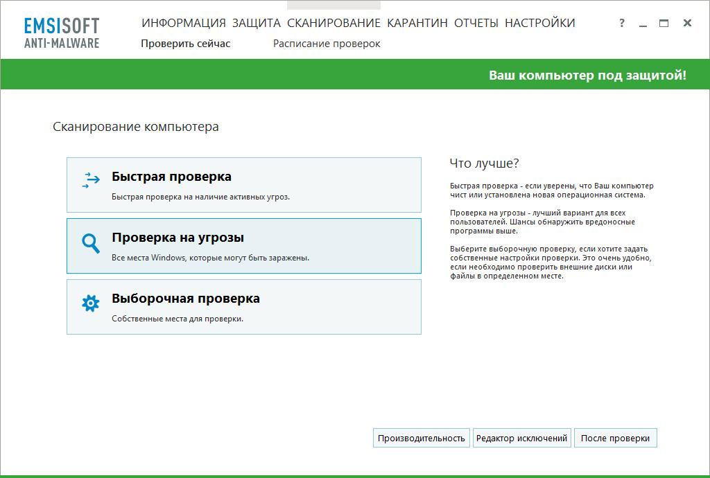 Emsisoft Anti-Malware - Типы проверок