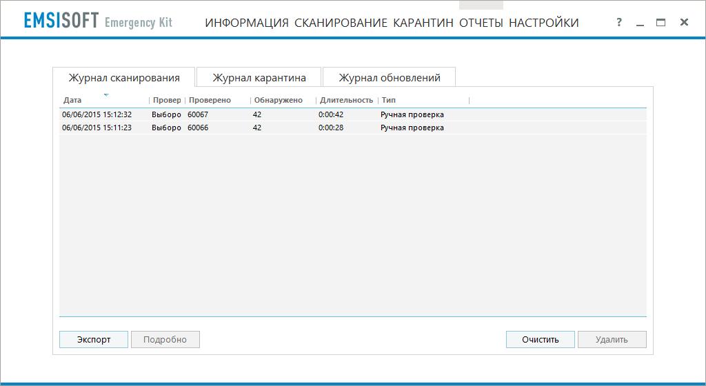 LogScreen_152505
