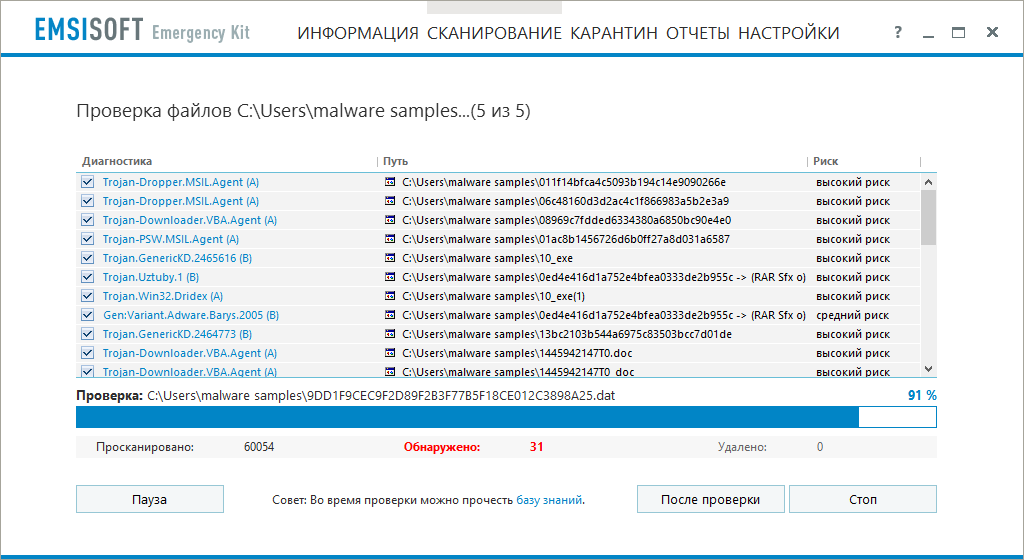CustomMalwareFoundScan_152605