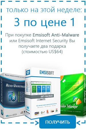 banner_revofold_300x450_ru | Emsisoft | Security Blog