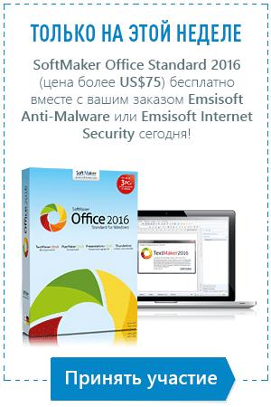 При покупке Emsisoft Anti-Malwareили Emsisoft Internet Security Вы получаете два подарка (стоимостью US$64)