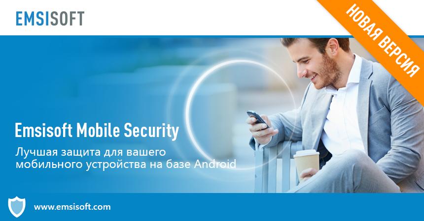 Emsisoft Mobile Security 3.0 – защита от вредоносных программ и многое другое для Вашего Android-устройства