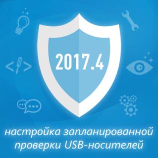 product_update_2017_4_ru