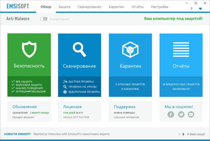 EAM-overview-anti-ransomware-ru