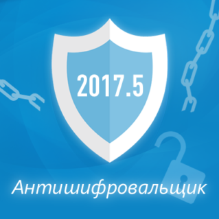 2017-5-product-update-Антишифровальщик-preview