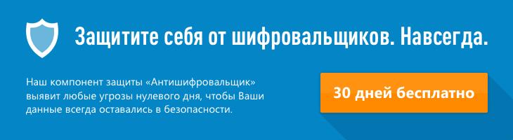 Скачайте Emsisoft Anti-Malware для защиты от программ-вымогателей