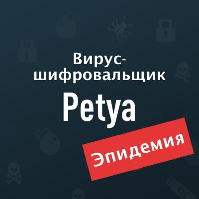 Шифровальщик Petya атаковал компьютеры во всём мире